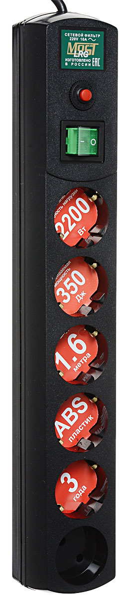 Сетевой фильтр Most LRG (6 розеток), BlackLRG 6-1.6BKMost LRG это — сетевой фильтр для дома и офиса со шнуром для подключения к UPS. Предназначен для защиты компьютерной техники, аудио-видео аппаратуры от импульсных перенапряжений и высокочастотных помех. Рекомендуется для использования в сетях с относительно стабильным напряжением. Прибор оснащен 5 розетками с заземлением и 1 без. Имеется возможность крепления к поверхности. На корпусе расположен автоматический термобиметаллический предохранитель.