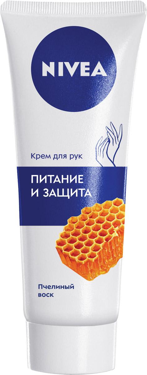 NIVEA Крем для рук Питание и защита 75 мл10051004•Благодаря содержанию пчелиного воска, который обладает замечательными смягчающими, питательными и противовоспалительными свойствами, и усиливает защитный барьер кожи, крем: •защищает от внешних воздействий •устраняет сухость•быстро впитывается