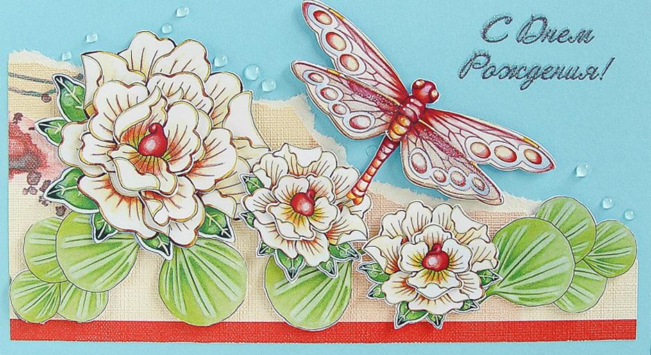 Конверт-открытка Студия Тетя роза Стрекоза. ОЖ-0083ОЖ-0083