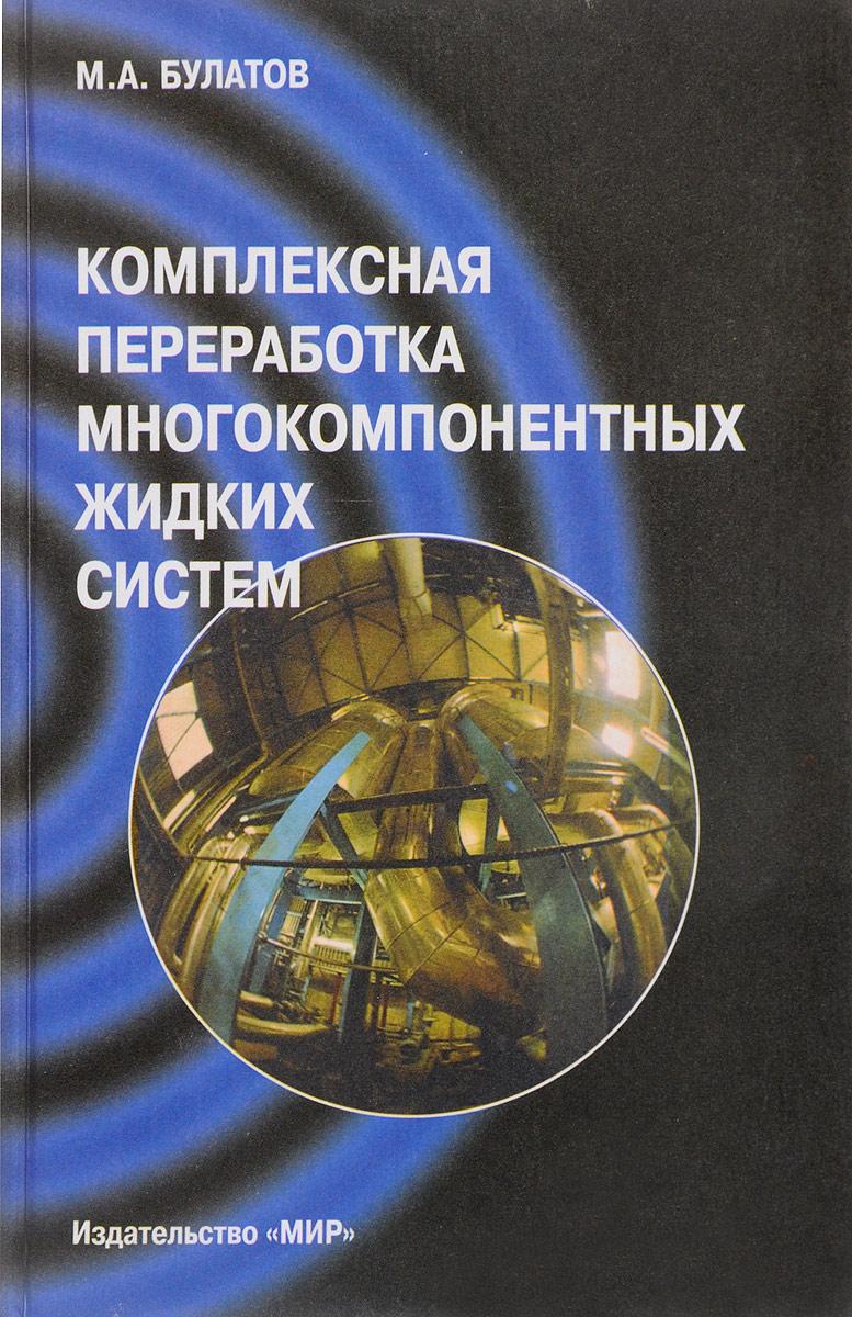 М. А. Булатов Комплексная переработка многокомпонентных жидких систем. Теория и техника управления 143016572 03