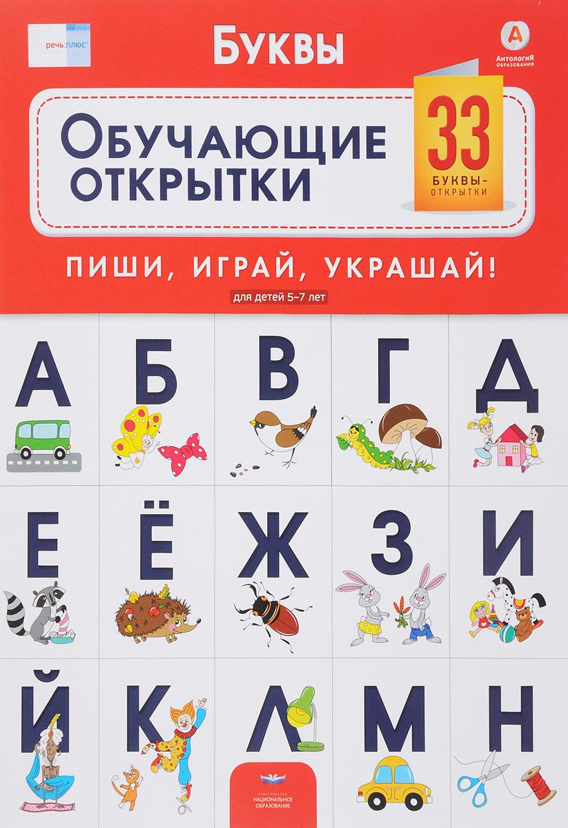 Речь плюс. Буквы. Обучающие открытки. 33 буквы-открытки для детей 5-7 лет праздник каждый день каплунова