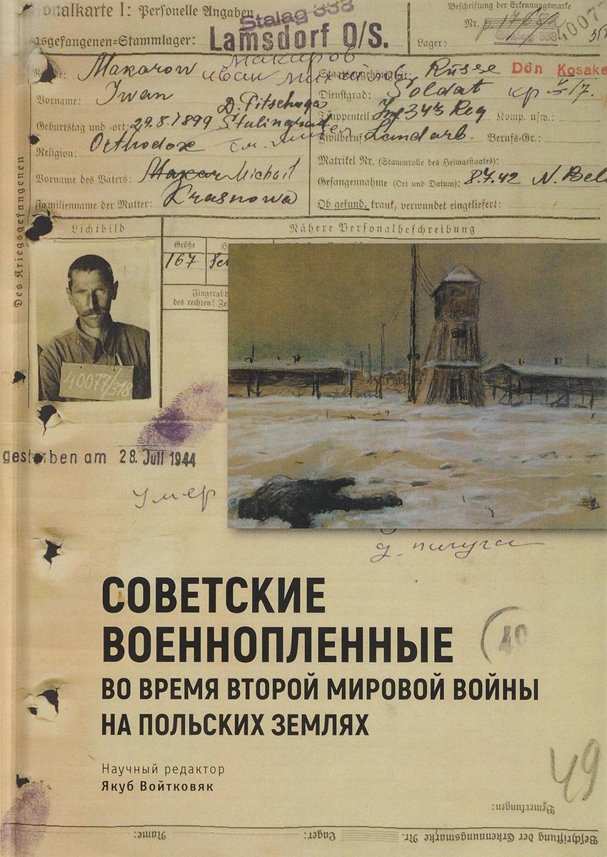 Советские военнопленные во время Второй мировой войны на польских землях международный кризис 1939 года в трактовках российских и польских историков