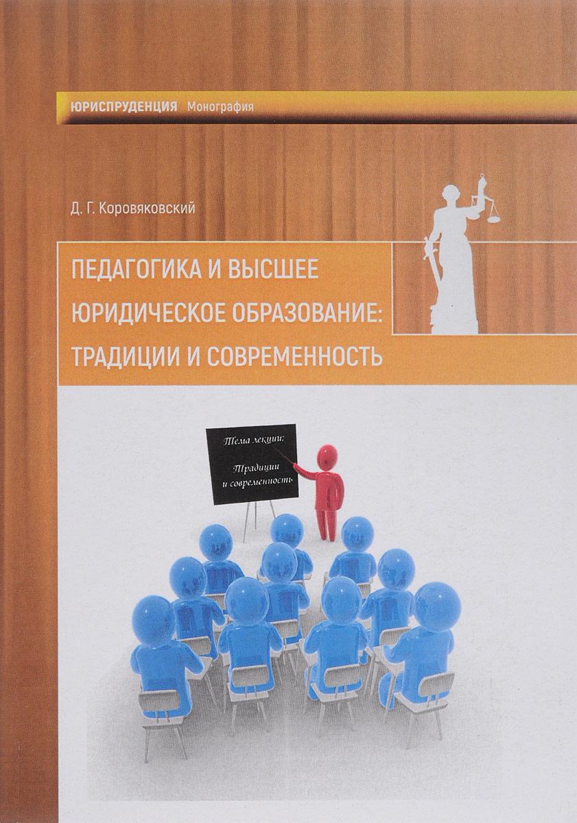 Д.Г. Коровяковский Педагогика и высшее юридическое образование. Традиции и современность
