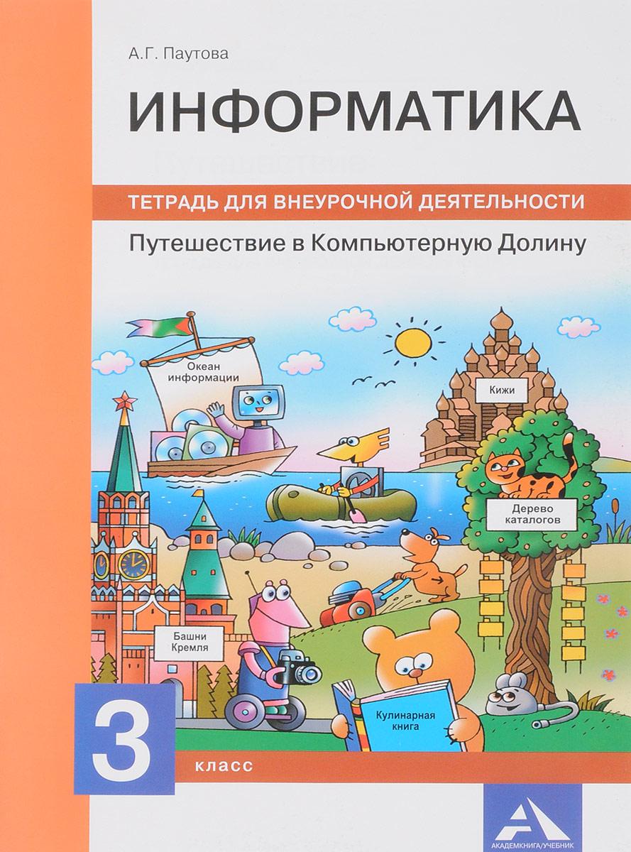 А. Г. Паутова Информатика. 3 класс. Путешествие в