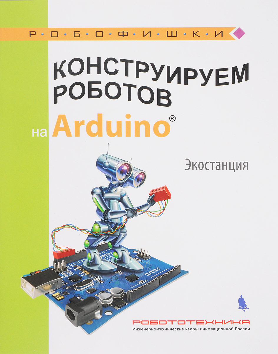 Алена Салахова Конструируем роботов на Arduino. Экостанция салахова а конструируем роботов на arduino® да будет свет