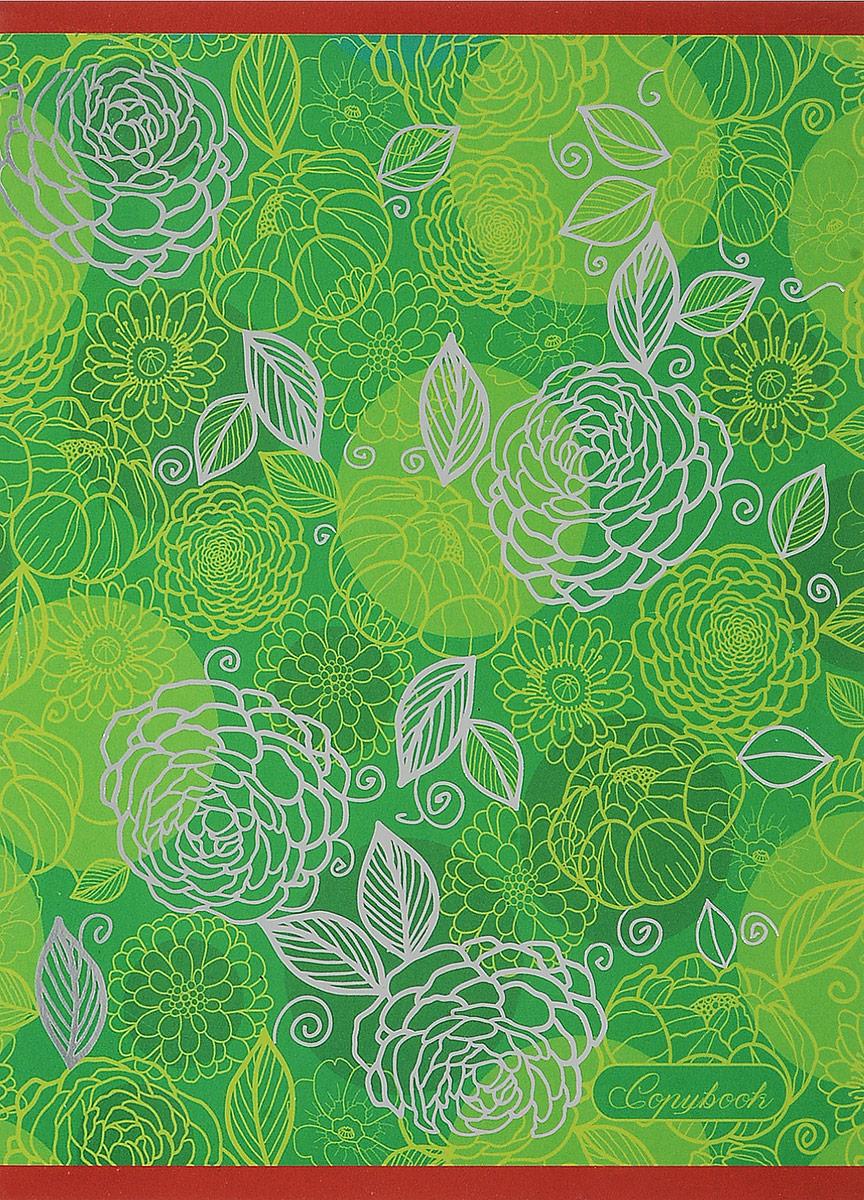 Канц-Эксмо Тетрадь Серебряные цветы 96 листов в клетку цвет зеленыйТФ965264_зеленыйТетрадь Серебряные цветы прекрасно подойдет как для рабочих целей, так и для записей ваших творческих мыслей.Красивый дизайн и качественный внутренний блок.В тетради 96 листов офсетной бумаги в клетку формата А5.Плотность бумаги составляет 60 г/м2. Обложка тетради выполнена из мелованного картона. Тиснение фольгой Серебро.На листах в тетради есть поля. Крепление листов в тетради Серебряные цветы - скрепка.
