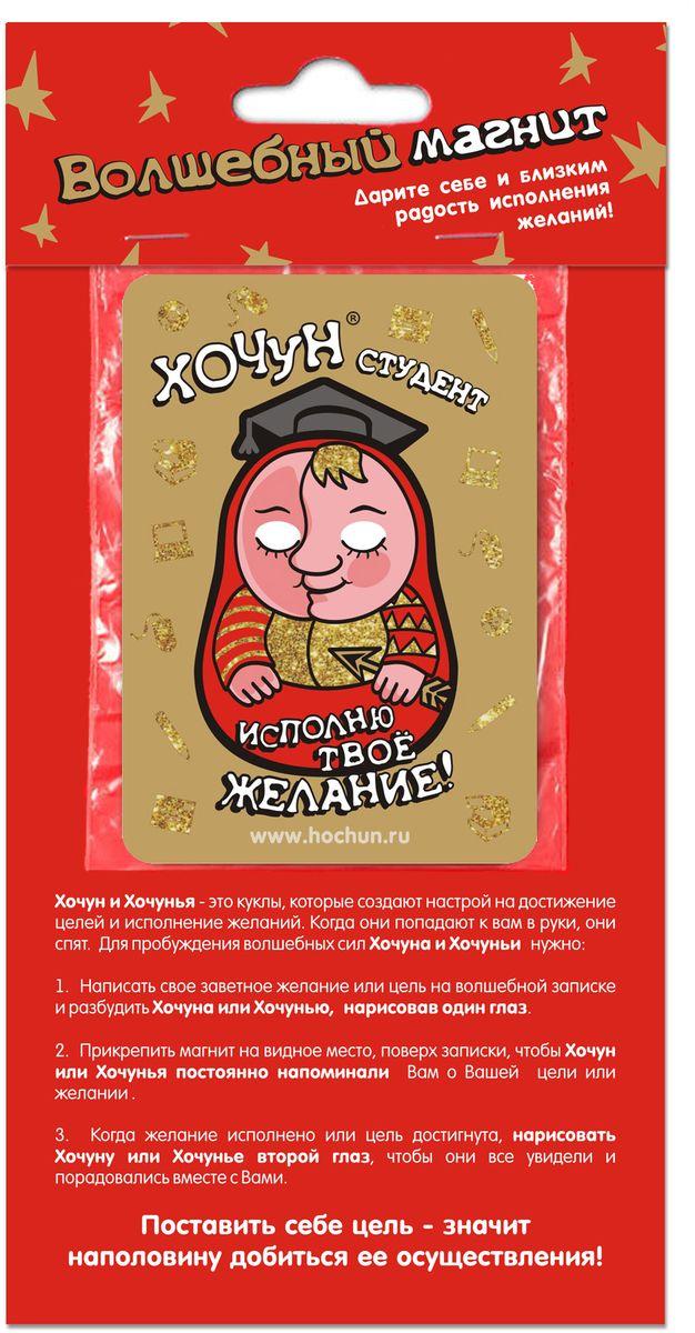 Магнит Хочун Студент Хочун, 6 х 8 см открытка хочун именинник 10 х 15 см