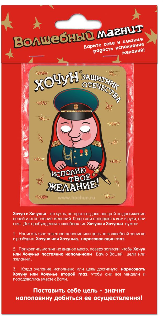 Магнит Хочун Защитник Хочун, 6 х 8 см открытка хочун именинник 10 х 15 см