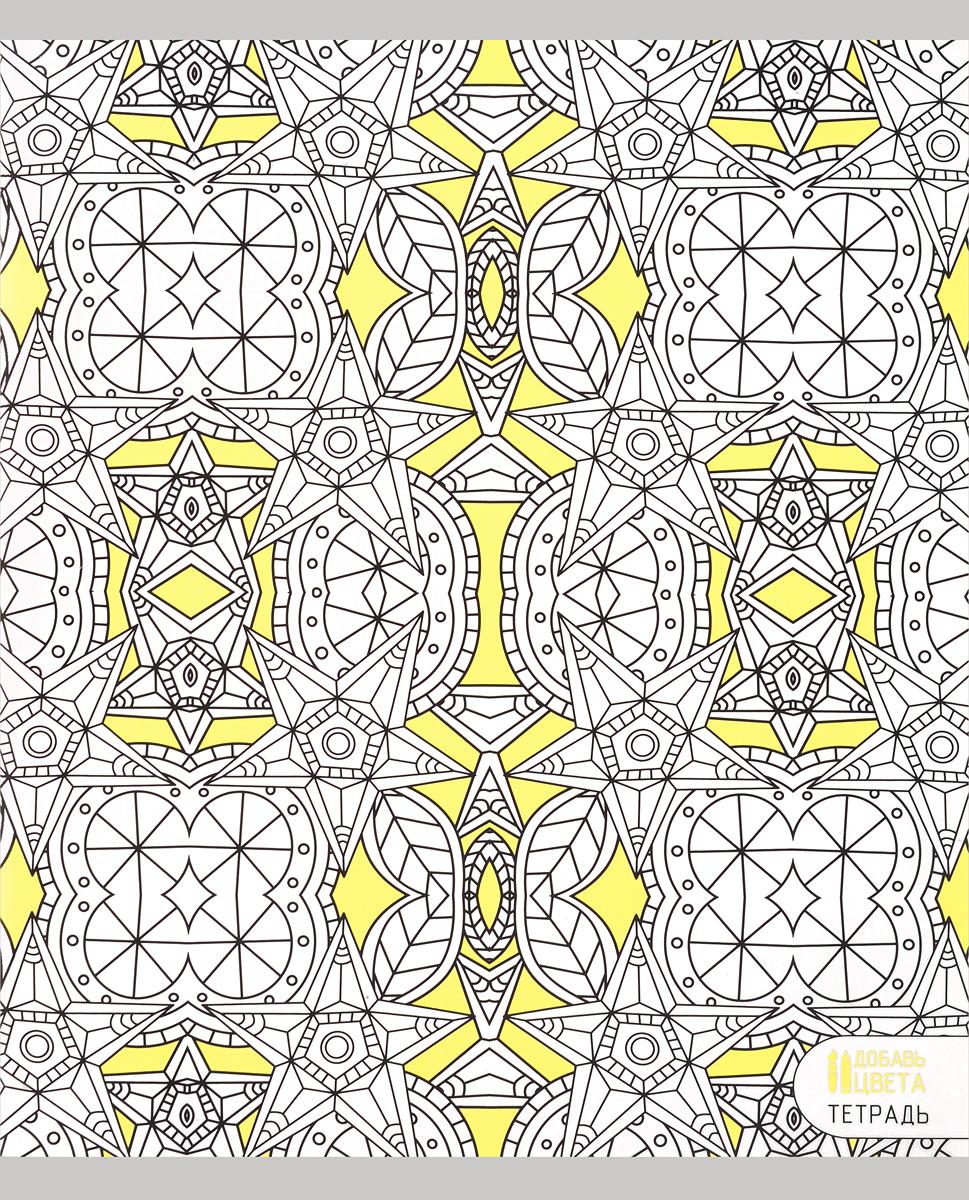 Канц-Эксмо Тетрадь Вдохновение 96 листов в клетку цвет желтый белыйТ965556_желтый, белыйТетрадь А5 96л., скрепка, клетка, обложка: мелованный картон, матовый ВД-лак, раскраска, бумага офсетная 60 г/м2. Вдохновение (орнаменты).