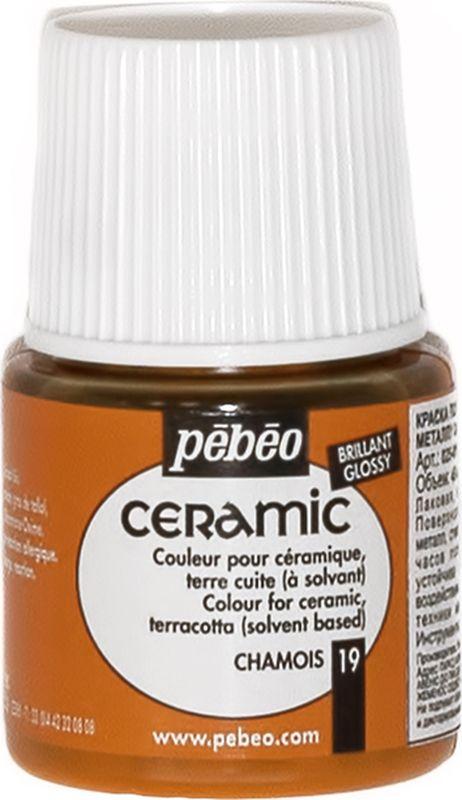 Pebeo Краска по керамике и металлу Ceramic цвет 19 замшевый 45 мл025-019Краски Ceramic на основе органического растворителя – сольвента.- Можно наносить на глиняные изделия, дерево и даже холст. - Имеют очень высокую светостойкость. - Краски смешиваются друг с другом.Для сохранения блеска краски необходимо предварительно нанести грунт для пористых поверхностей.Чтобы избежать потеков при нанесении краски на выпуклые поверхности не оставляйте много краски на кисти.Применение: краски Ceramic наносятся кистью, губкой, через трафарет, подходят для техники марморирования.Краски Ceramic можно сочетать с фактурными красками Fantasy Moon для создания эффекта мраморной поверхности.Высыхание: 2 часа поверхностное, 10 часов полное.Время высыхания может меняться в зависимости: от толщины нанесенного слоя, от температуры и влажности рабочего помещения.Разбавление-очистка: растворитель без запаха или уайт-спирит. Уважаемые клиенты! Обращаем ваше внимание на то, что упаковка может иметь несколько видов дизайна. Поставка осуществляется в зависимости от наличия на складе.