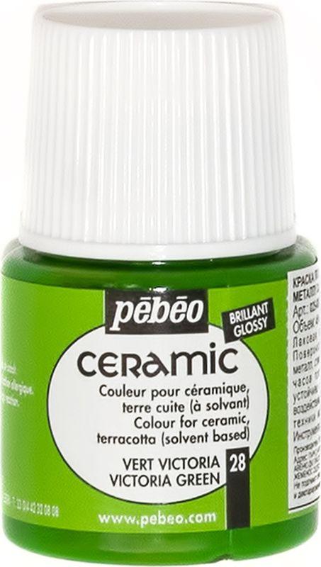 Pebeo Краска по керамике и металлу Ceramic 025-028 зеленый Виктория 45 мл025-028Краски Ceramic на основе органического растворителя - сольвентаМожно наносить на глиняные изделия, дерево и даже холстИмеют очень высокую светостойкостьКраски смешиваются друг с другом Для сохранения блеска краскинеобходимо предварительно нанести грунт для пористых поверхностейЧтобы избежать потеков при нанесении краски на выпуклые поверхности не оставляйте много краски на кистиПрименение:Краски Ceramic наносятся кистью, губкой, через трафарет, подходят для техники марморирования…Краски Ceramic можно сочетать с фактурными красками Fantasy Moon для созданияэффекта мраморной поверхности Высыхание: 2 часа поверхностное, 10 часов полноеВремя высыхания может меняться взависимости: от толщины нанесенного слоя, от температуры и влажности рабочего помещения Разбавление-очистка:Растворитель без запаха или уайт-спирит