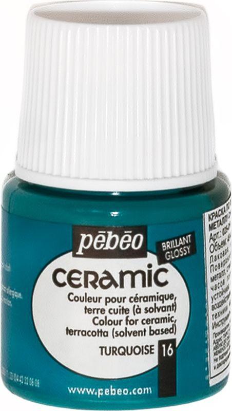 Pebeo Краска по керамике и металлу Ceramic цвет 16 бирюзовый 45 мл025-016Краски Ceramic на основе органического растворителя – сольвента.- Можно наносить на глиняные изделия, дерево и даже холст. - Имеют очень высокую светостойкость. - Краски смешиваются друг с другом.Для сохранения блеска краски необходимо предварительно нанести грунт для пористых поверхностей.Чтобы избежать потеков при нанесении краски на выпуклые поверхности не оставляйте много краски на кисти.Применение: краски Ceramic наносятся кистью, губкой, через трафарет, подходят для техники марморирования.Краски Ceramic можно сочетать с фактурными красками Fantasy Moon для создания эффекта мраморной поверхности.Высыхание: 2 часа поверхностное, 10 часов полное.Время высыхания может меняться в зависимости: от толщины нанесенного слоя, от температуры и влажности рабочего помещения.Разбавление-очистка: растворитель без запаха или уайт-спирит. Уважаемые клиенты! Обращаем ваше внимание на то, что упаковка может иметь несколько видов дизайна. Поставка осуществляется в зависимости от наличия на складе.