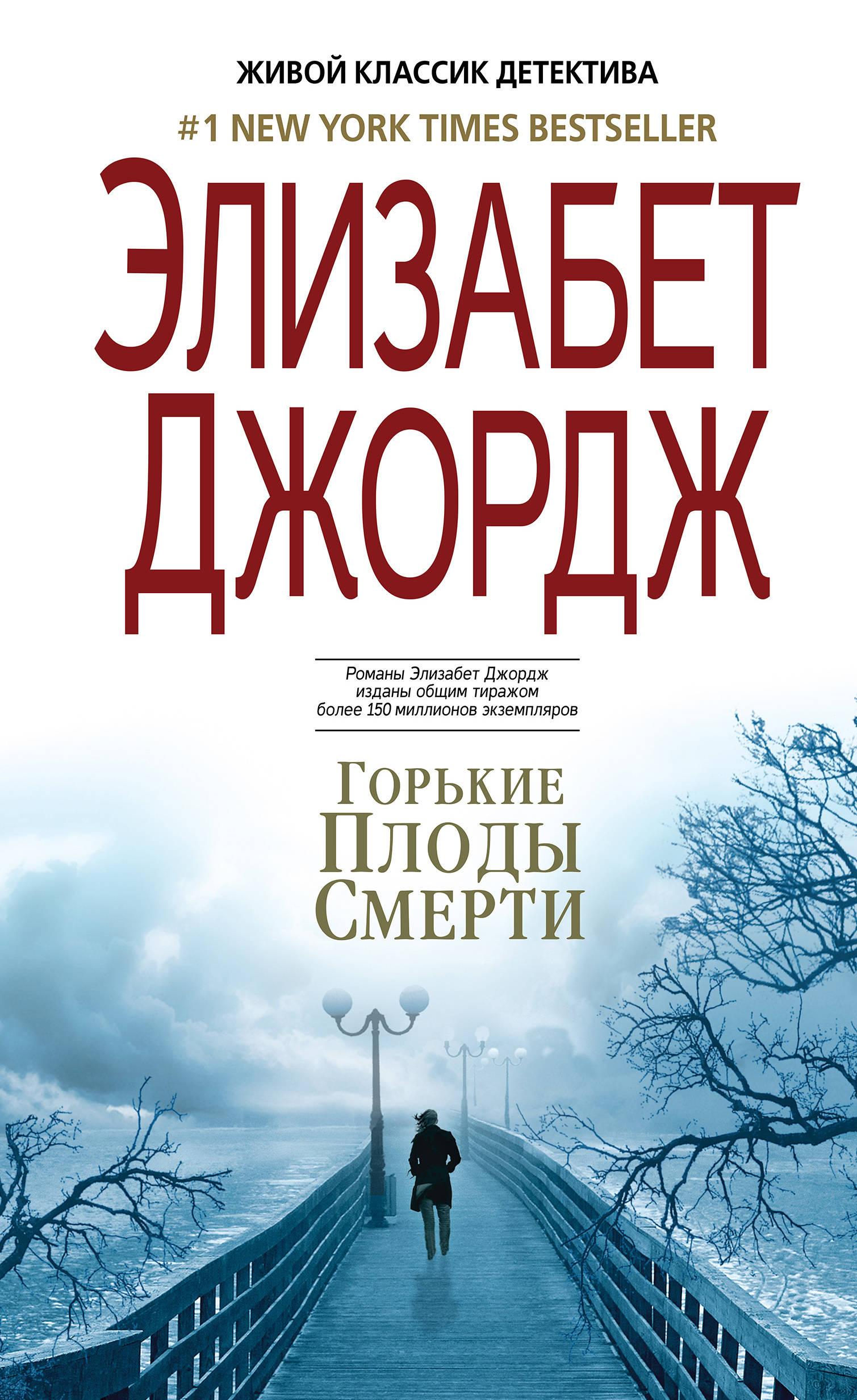 Zakazat.ru: Горькие плоды смерти. Элизабет Джордж