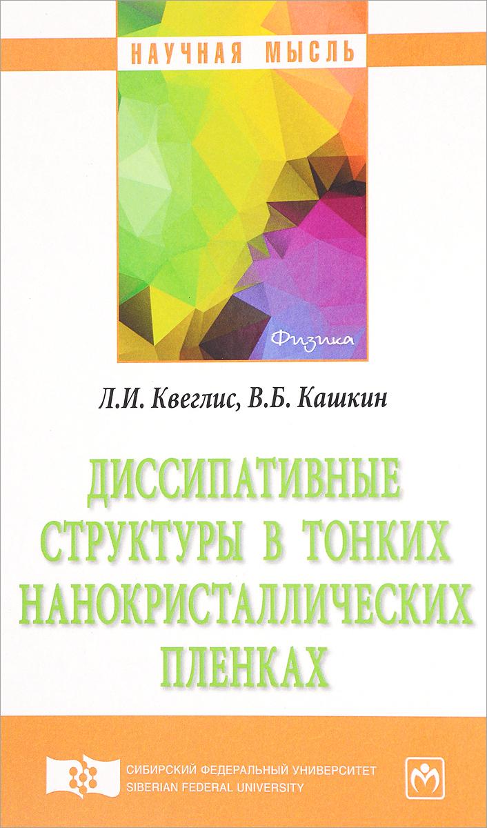 Л. И. Квеглис, В. Б. Кашкин Диссипативные структуры в тонких нанокристаллических пленках