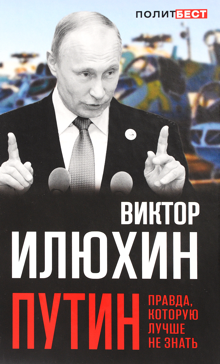 Виктор Илюхин Путин. Правда, которую лучше не знать
