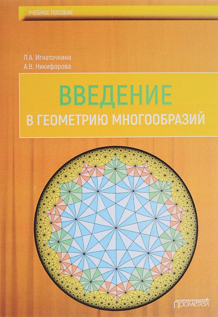 Л. А. Игнаточкина, А. Н. Никифорова Введение в геометрию многообразий. Учебное пособие паньженский в введение в дифференциальную геометрию учебное пособие