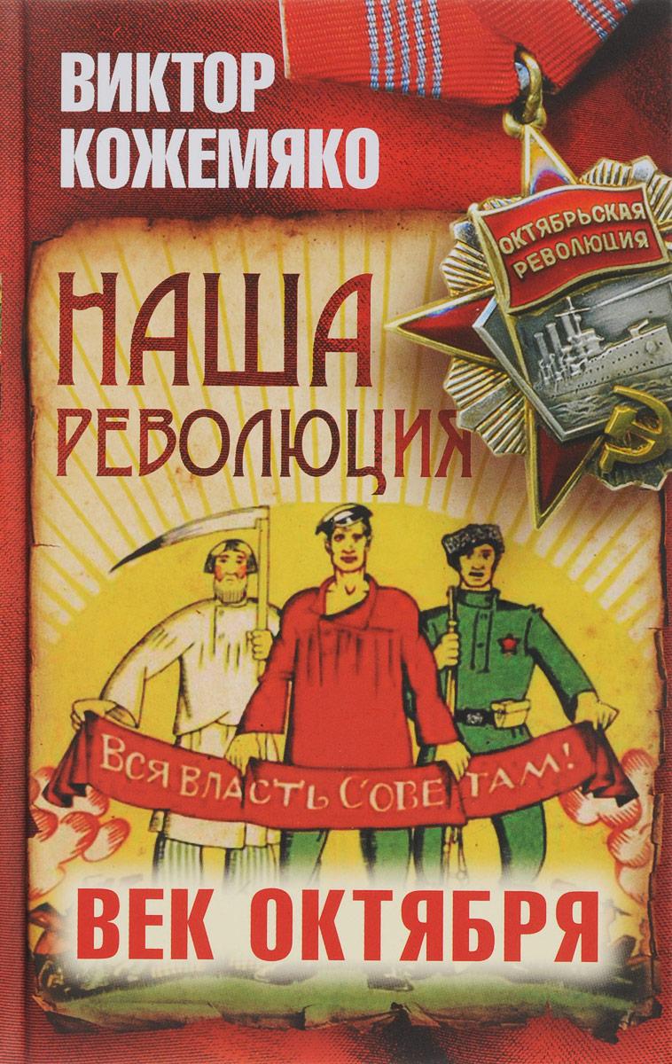 Виктор Кожемяко Наша революция. Век Октября