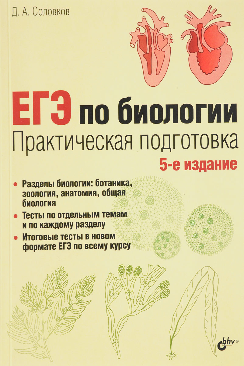 Д. А. Соловков ЕГЭ по биологии. Практическая подготовка егэ по английскому языку практическая подготовка
