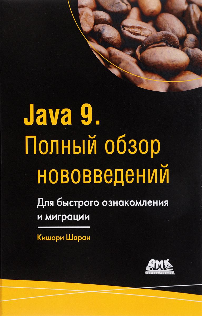 Шаран Кишори Java 9. Полный обзор нововведений гупта а java ee 7 основы