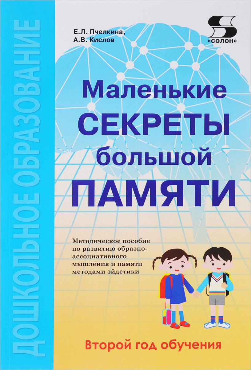Маленькие секреты большой памяти. Методическое пособие. Второй год обучения (для детей 4-6 лет)