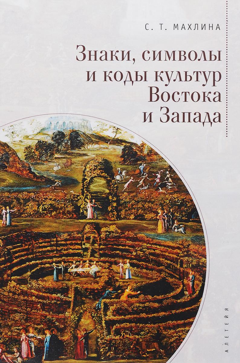 С. Т. Махлина Знаки, символы и коды культур Востока и Запада цена 2017