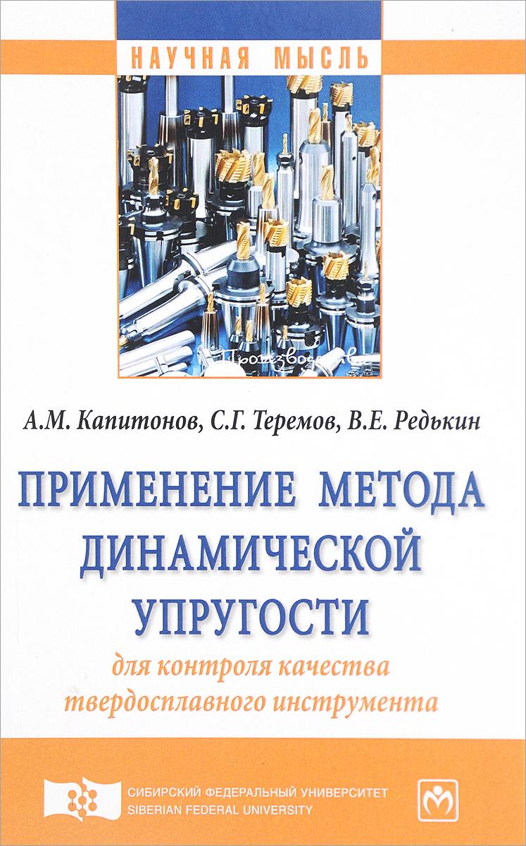 Применение метода динамической упругости для контроля качества твердосплавного инструмента. А. М. Капитонов, С. Г. Теремов, В. Е. Редькин