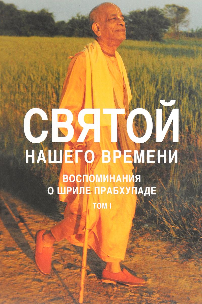 Святой нашего времени. Воспоминания о Шриле Прабхупаде. Том 1 ISBN: 978-5-8205-0391-7