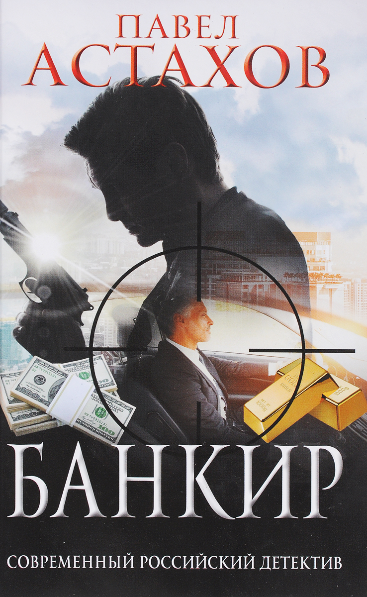 Павел Астахов Банкир книга банкир
