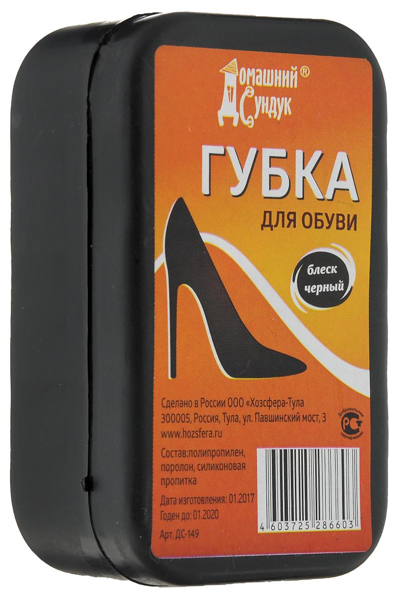 Губка для обуви Домашний сундук, цвет: черный, для гладкой кожиДС-149Губка для обуви Домашний Сундук эффективно удаляетповерхностные загрязнения, восстанавливает первоначальныйвид изделия, сохраняя структуру материала. Мгновеннопридает блеск. Состав: силиконовая пропитка.