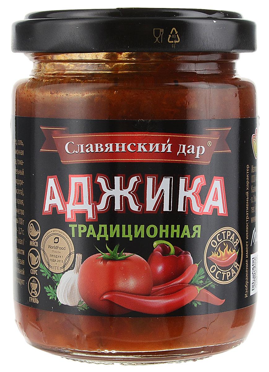 Славянский Дар соус овощной аджика традиционная, 170 г5642Аджика пользуется популярностью у пользователей благодаря своей ненавязчивой кислинке и остроте она прекрасно оттеняет вкус мясных блюд. Аджика универсальная дополнения для множества блюд.