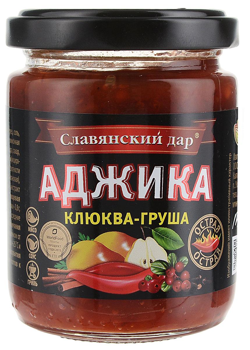 Славянский дар соус овощной аджика клюква-груша, 170 г4607078484730
