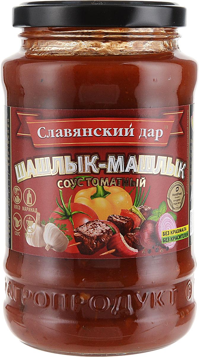 Славянский дар соус томатный шашлык-машлык, 480 г jack daniel s соус для барбекю экстраострым перцем хабанеро 260 г