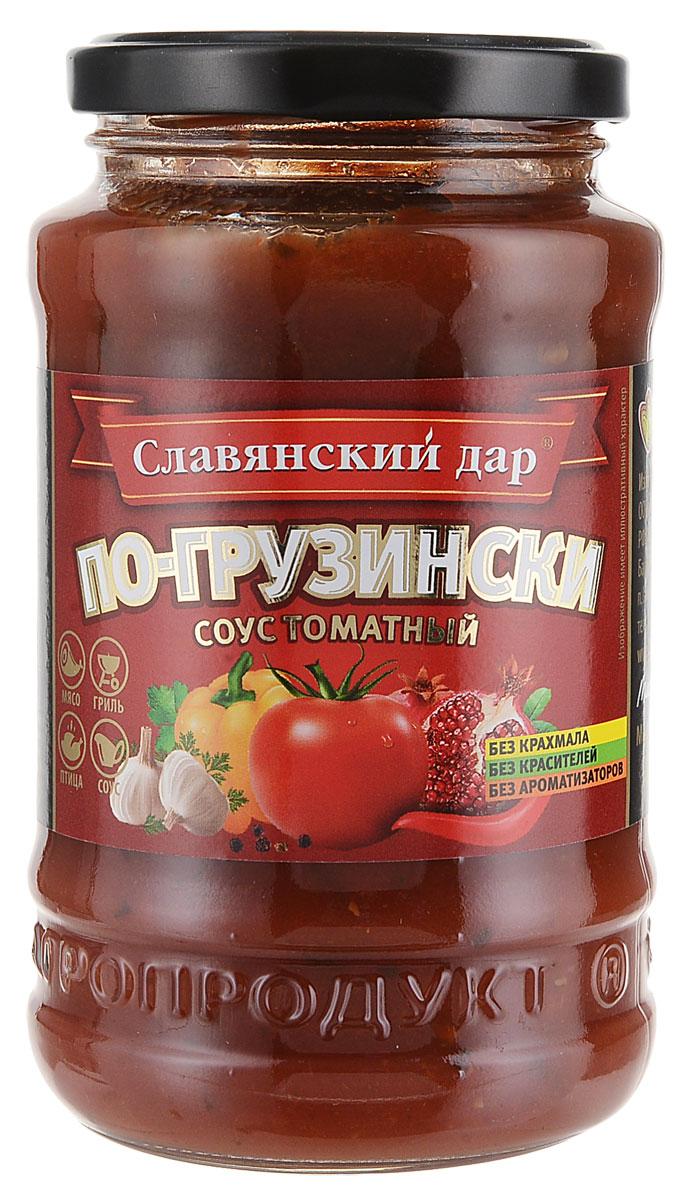 Cлавянский Дар соус томатный по-грузински, 480 г5621Отличный соус в меню выходного барбекю. Уникальное сочетание свежих томатов и гранатового сока не оставит вас равнодушными. Для придания подлинно кавказского аромата в соус добавлена кинза. Вам остается лишь добавить его в мясное блюдо и наслаждаться замечательным богатым вкусом.