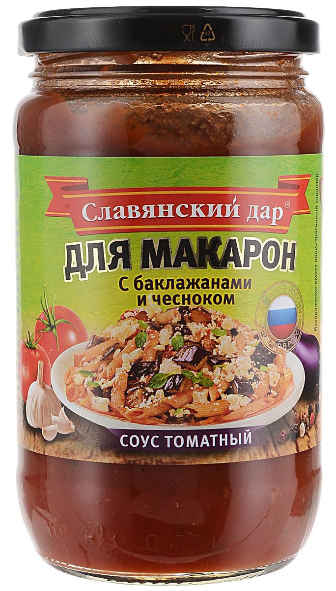 Славянский Дар соус томатный для макарон с баклажаном, 360 г5541Яркий и желанный шедевр кулинарного искусства. Особенный вкус баклажанов сделает неповторимыми блюда из макарон.