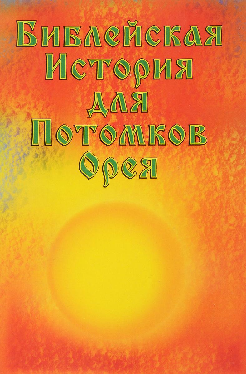 И. В. Сериков Библейская история для потомков Орея