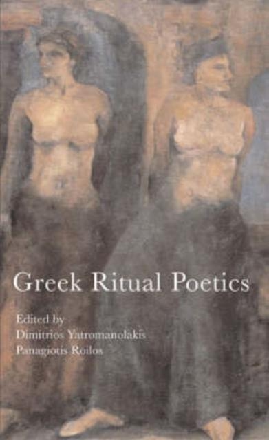 Greek Ritual Poetics ritual lighting