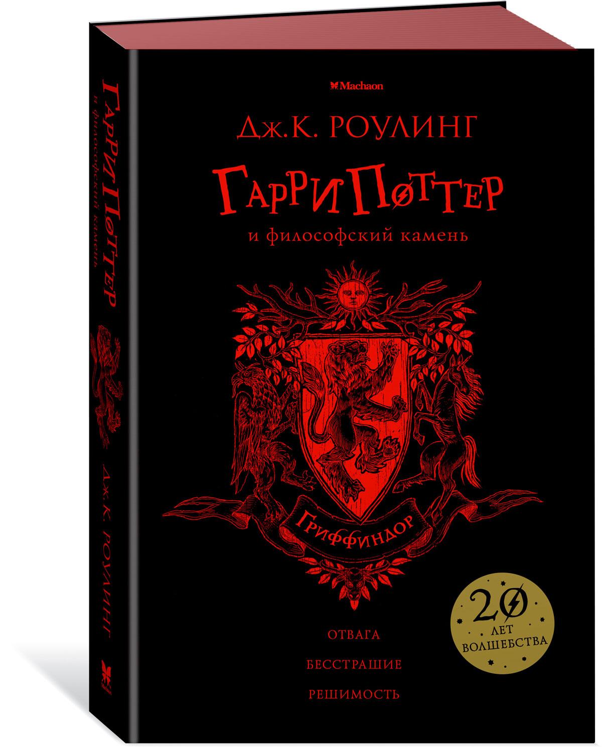 Скачать все книги гарри поттера в fb2