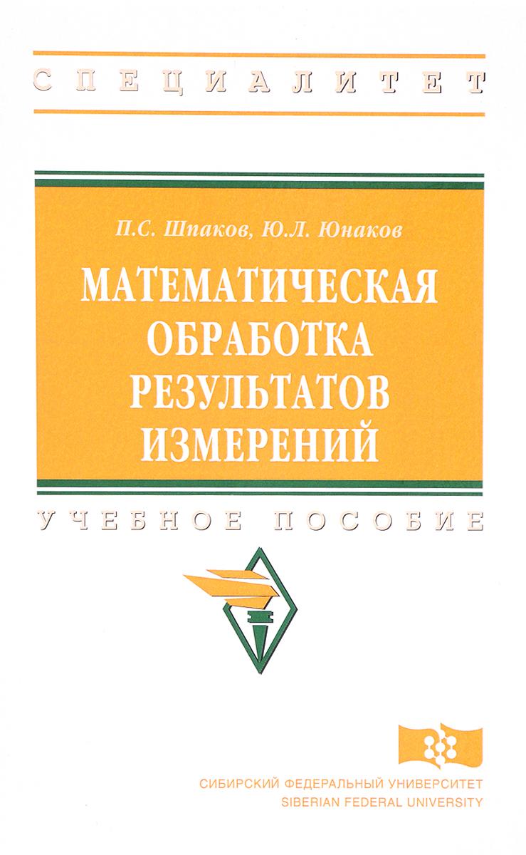 Математическая обработка результатов измерений. Учебное пособие