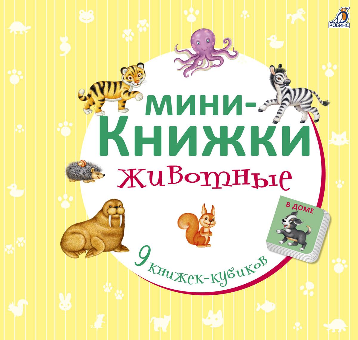 Животные. Книжки-кубики (комплект из 9 миниатюрных книжек)