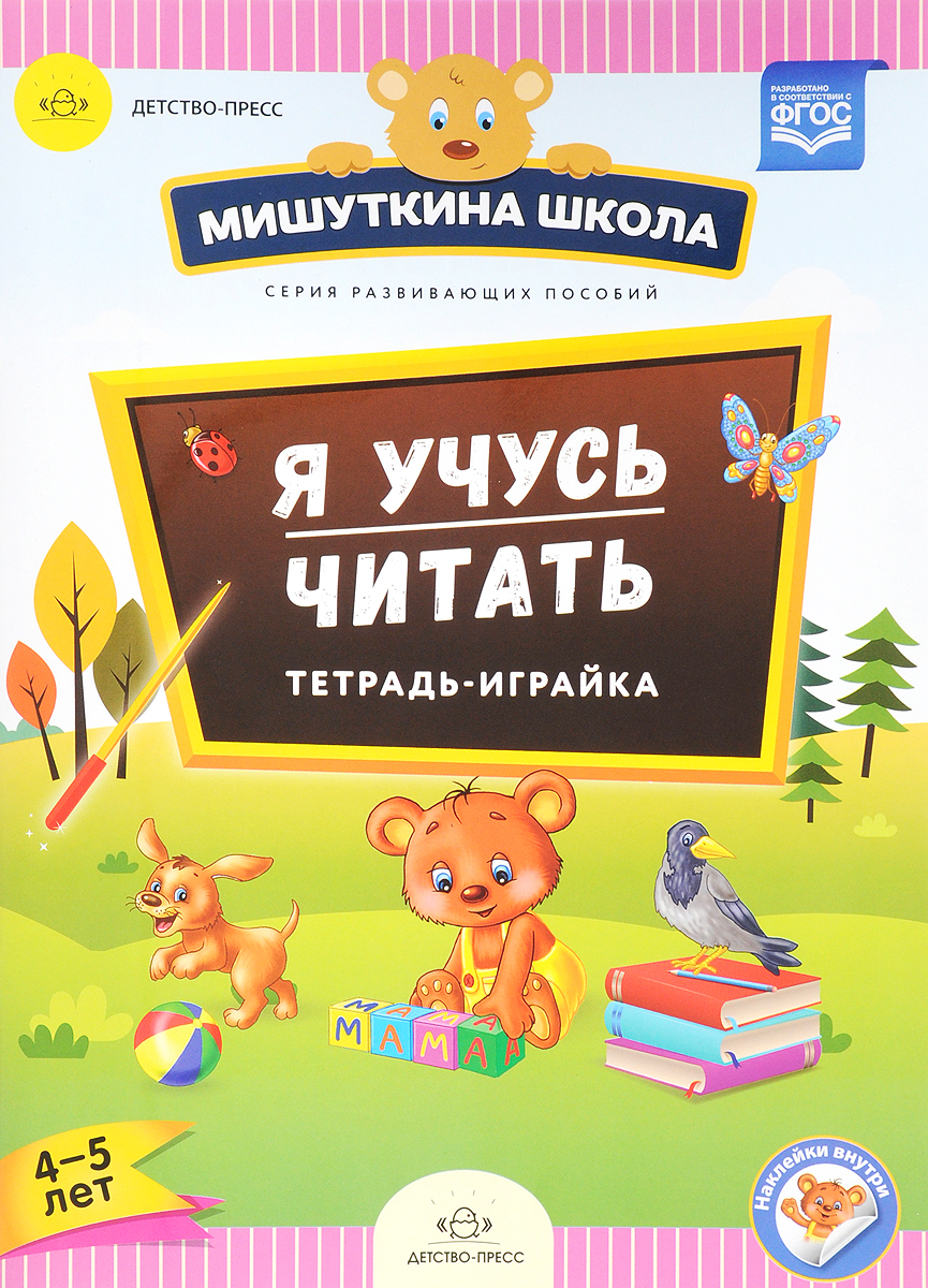 Наталия Нищева Я учусь читать. Тетрадка-играйка (+ наклейки) я учусь развивающая раскраска черепаха