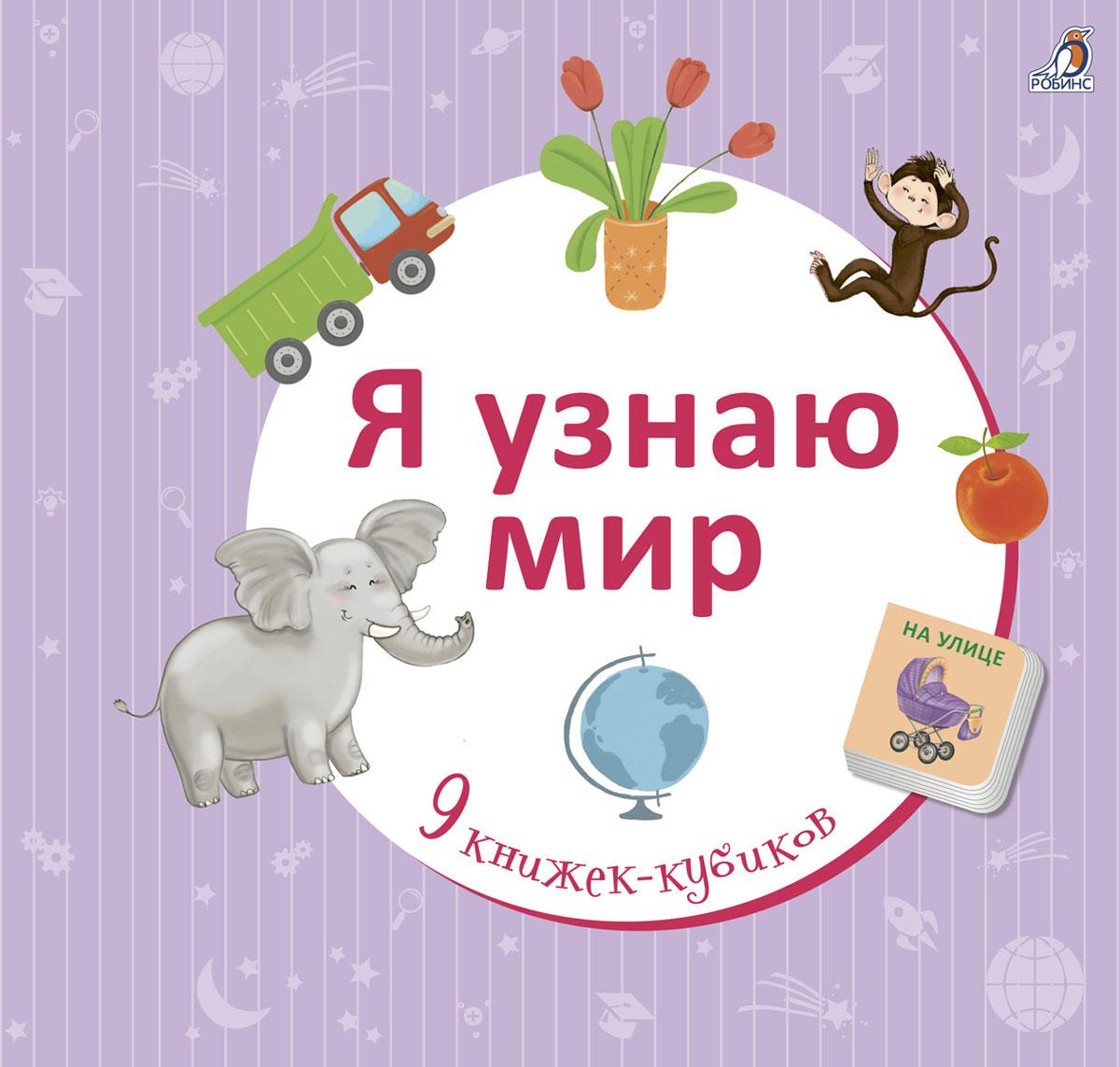 Я узнаю мир (комплект из 9 книжек-кубиков) книга для детей clever 9 книжек кубиков умный малыш