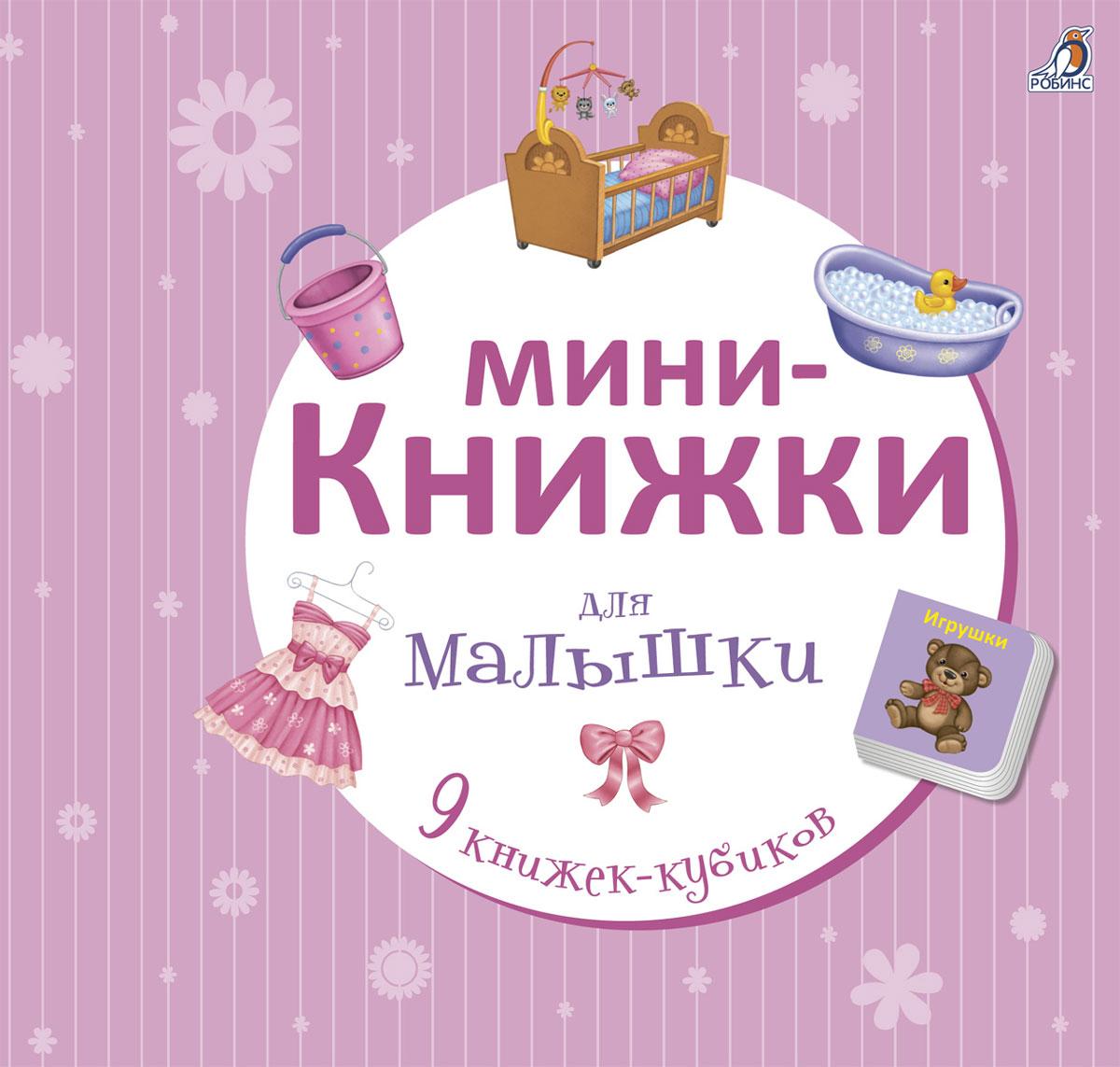 Мини-книжки для малышки (комплект из 9 книжек-кубиков) книга для детей clever 9 книжек кубиков умный малыш