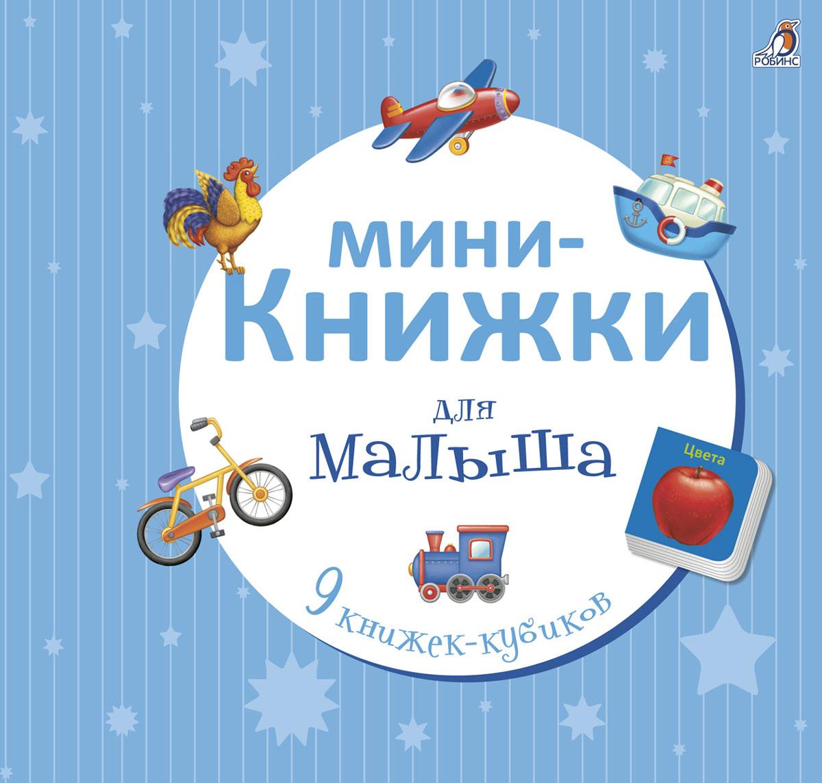 Мини-книжки для малыша (комплект из 9 книжек-кубиков) книга для детей clever 9 книжек кубиков умный малыш
