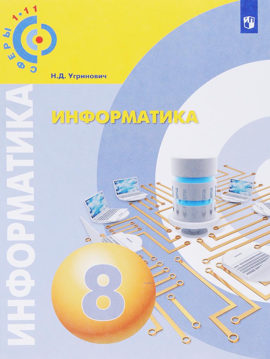Н. Д. Угринович Информатика. 8 класс. Учебное пособие