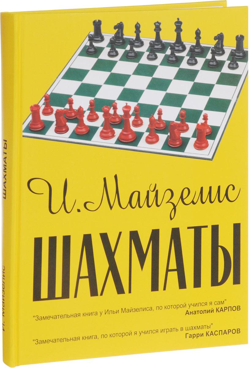 Шахматы. И. Майзелис