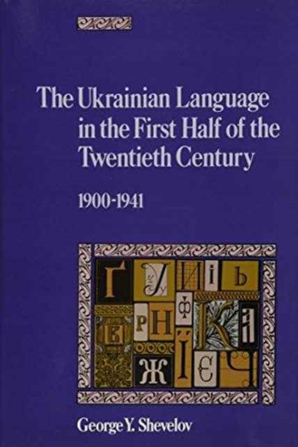 The Ukrainian Language in the First Half of the Twentieth Century (1900–1941) new england textiles in the nineteenth century – profits