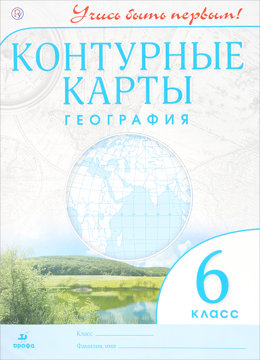 География. 6 класс. Контурные карты календарь по географии 6 класс