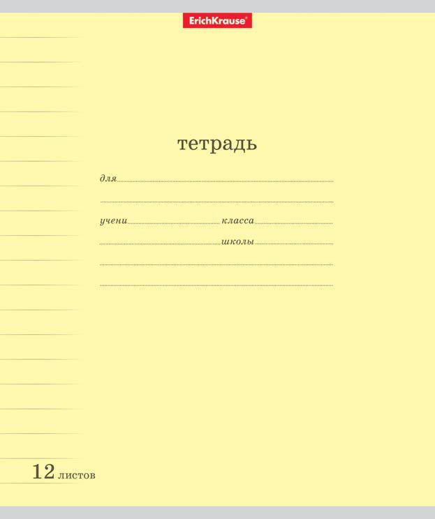 Erich Krause Набор тетрадей Классика 12 листов в линейку 10 шт цвет желтый40005Набор тетрадей Erich Krause идеально подойдет для занятий школьнику или студенту.Обложка, выполненная из плотного мелованного картона, позволит сохранить тетрадь в аккуратном состоянии на протяжении всего времени использования. Внутренний блок тетради состоит из 12 листов белой бумаги в линейку с полями.В комплекте 10 тетрадей.