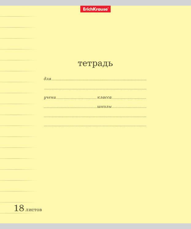Erich Krause Набор тетрадей Классика 18 листов в линейку 10 шт цвет желтый erich krause набор тетрадей классика 24 листа в клетку цвет розовый 10 шт