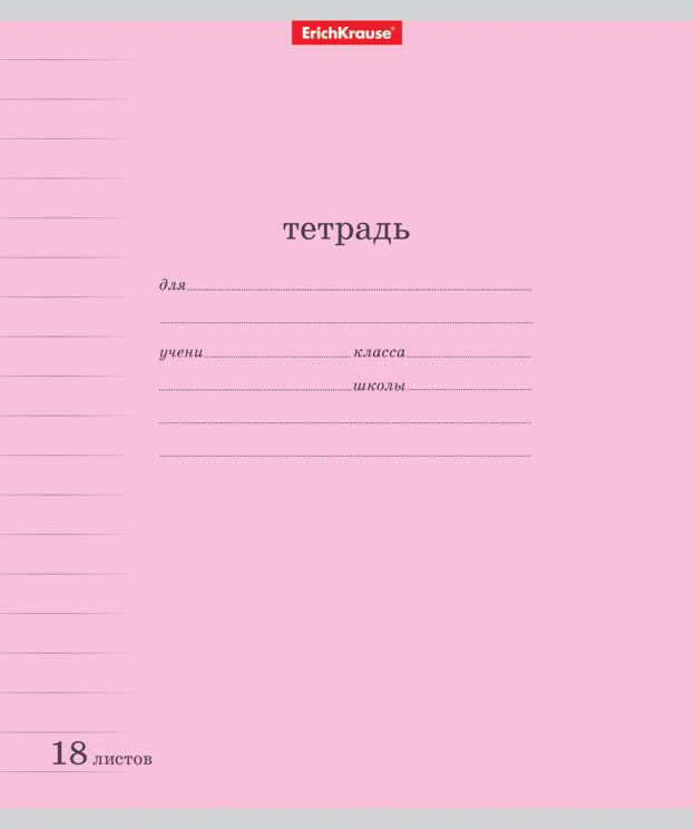 Erich Krause Набор тетрадей Классика 18 листов в линейку 10 шт цвет розовый erich krause набор тетрадей классика 24 листа в клетку цвет розовый 10 шт